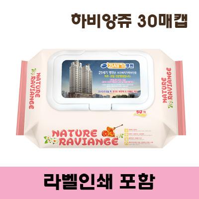 [물티슈30매]  하비앙쥬 40g