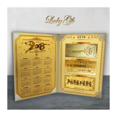[럭키기프트]2018년 캘린더 황금지폐3종 고급케이스A4-성공기원