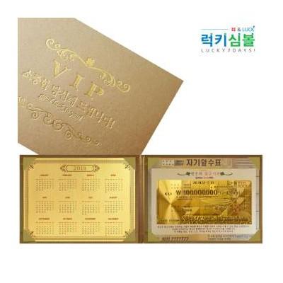 [2018년 캘린더]황금지폐 고급케이스 57-1억