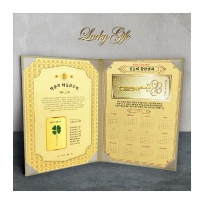 [리치캘린더]네잎클로버 생화+ 황금열쇠 케이스 a4