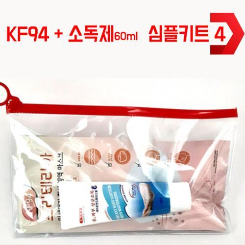 KF94 + 소독제 60ml 심플키트