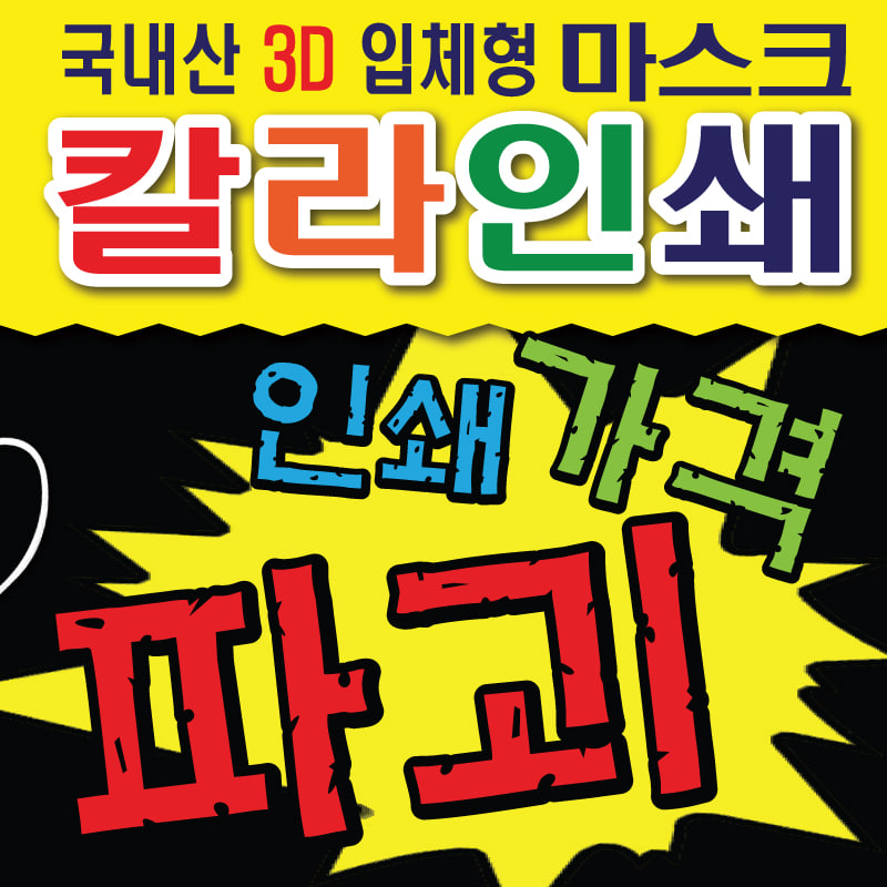 마스크 레이저 칼라인쇄 (KF94형)1매