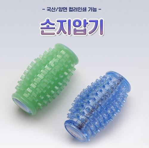 [국산] 손지압기 회전 건강손지압기