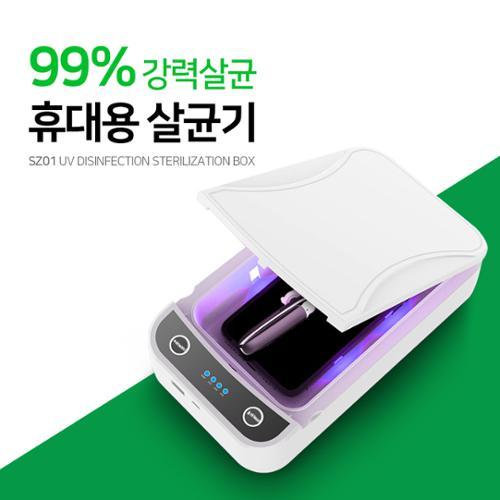 휴대용 스마트 자외선 살균기 SZ01