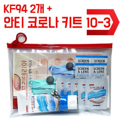 kf94 + 안티코로나키트10-3호