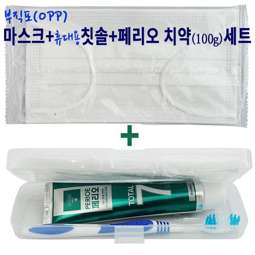 부직포마스크+휴대용칫솔+치약(페리오 100g) 세트