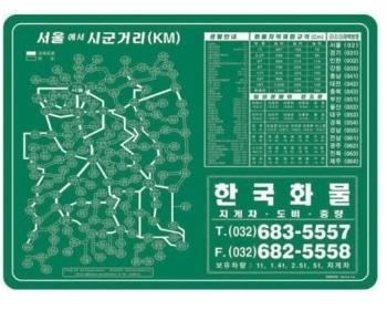 서울에서 시군거리 3번 (大)