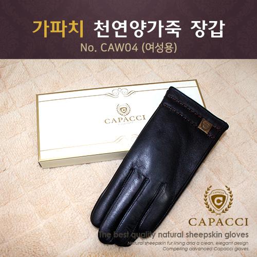 가파치 CAW04 여성 가죽장갑