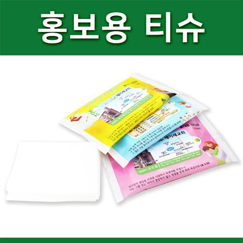 하인예천3종 건티슈(10조)