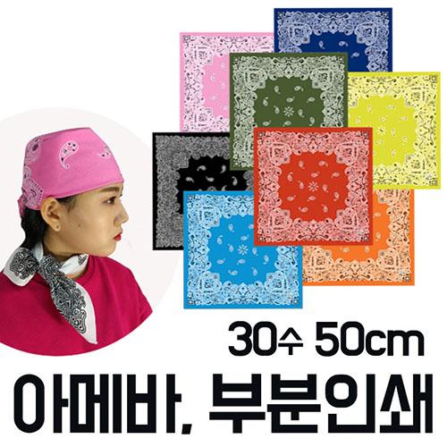국산 면 30수 아메바 스카프 손수건 50cm