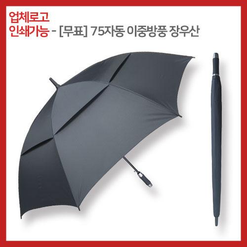 [무표] 75자동 이중방풍 장우산
