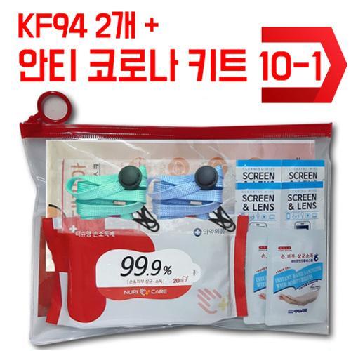 kf94 + 안티코로나키트10-1호