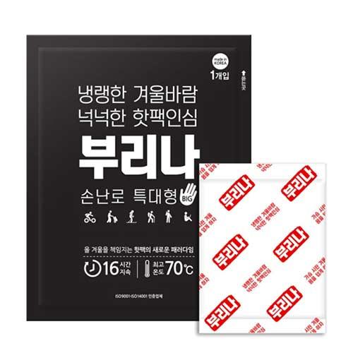 부리나 손난로 특대형 핫팩-국산 140g