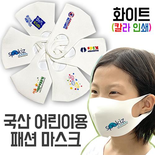 국산 어린이 아동용 패션 마스크 화이트 부분인쇄