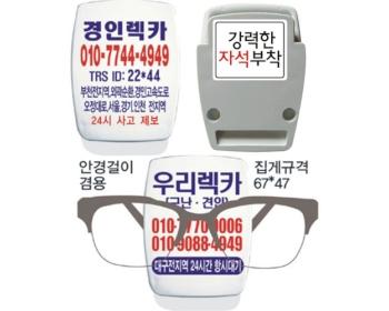 메모집게 자석식 실크인쇄 2도 (안경걸이)