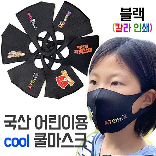 국산 어린이 아동용 쿨 마스크 블랙 부분인쇄