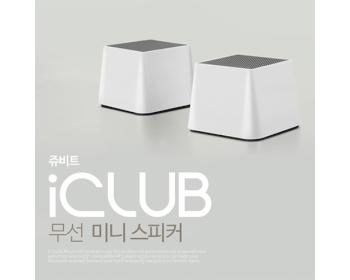 쥬비트 블루투스 스피커 ICLUB