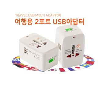 플라이토 해외 여행용 USB 2포트 멀티 아답터