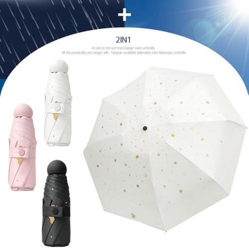 5단 암막 양우산 - 우주토끼
