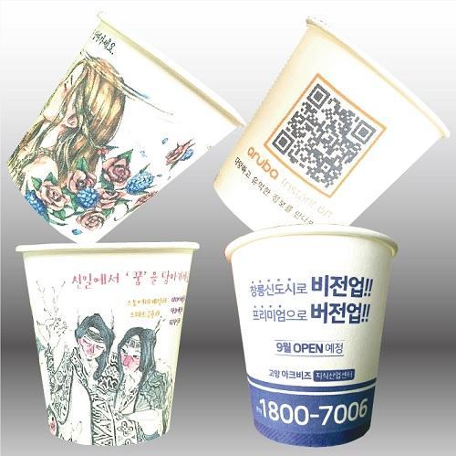 종이컵 자판기 6.5온스 - 칼라 인쇄 180g 국내산 천연펄프지(식품용)무형광