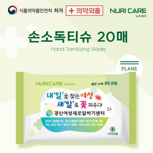 [의약외품] 손소독티슈 20매 40gsm 연두