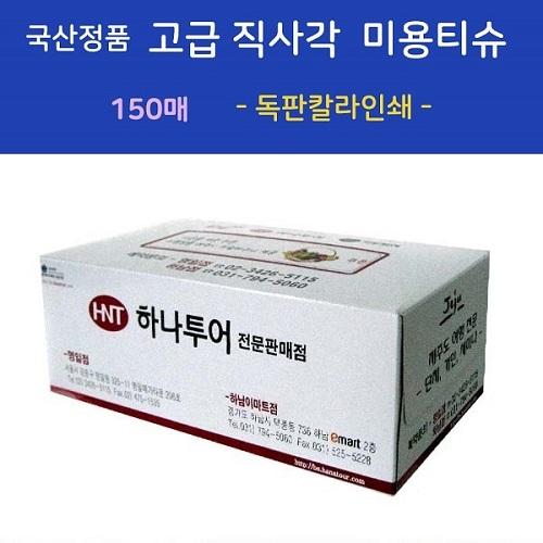 국산정품  고급 직사각 미용티슈 150매