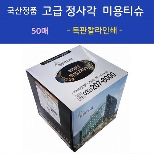 국산정품  고급 정사각 미용티슈 50매