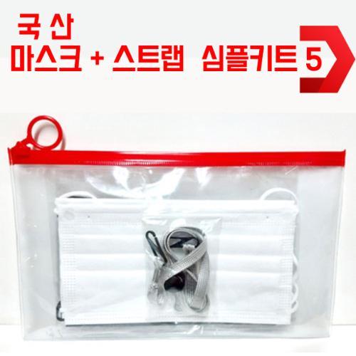 국산 덴탈 마스크 + 스트랩 심플키트