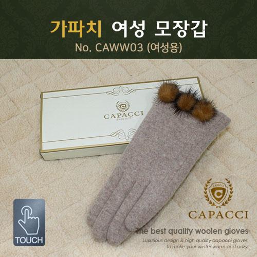 가파치 CAWW03 여성 모장갑