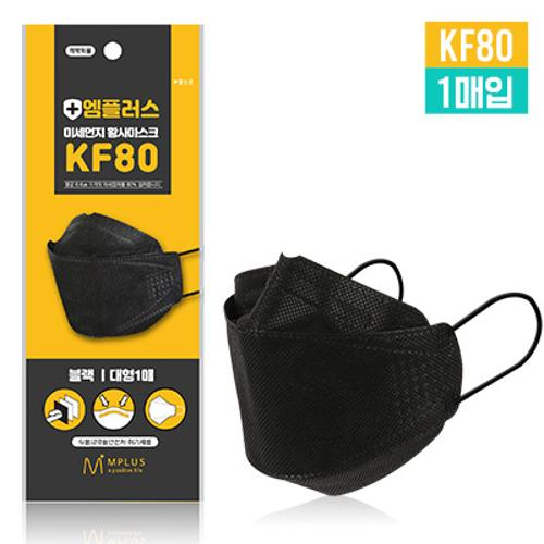 엠플러스KF80 블랙 대형 마스크 1매입