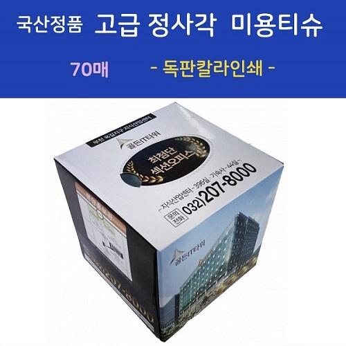 국산정품  고급 정사각 미용티슈 70매