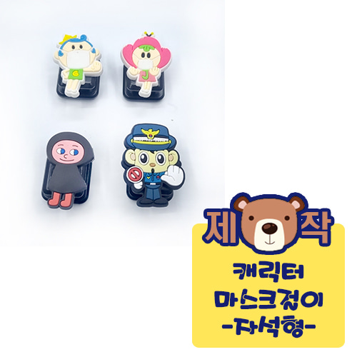 [주문제작]PVC캐릭터 마스크걸이-자석형