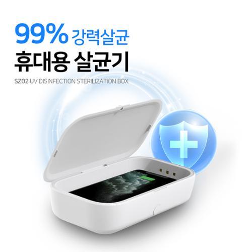 휴대용 멀티 자외선 살균기 SZ02