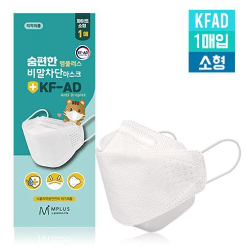 숨편한 엠플러스 KF-AD 소형 마스크 1매입