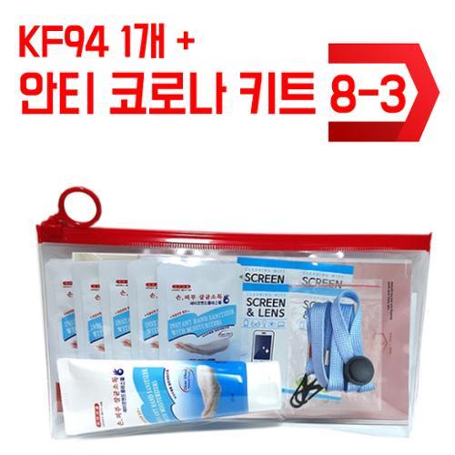 kf94 + 안티코로나키트 8-3호