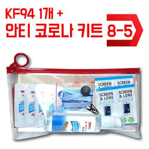 kf94 + 안티코로나키트 8-5호