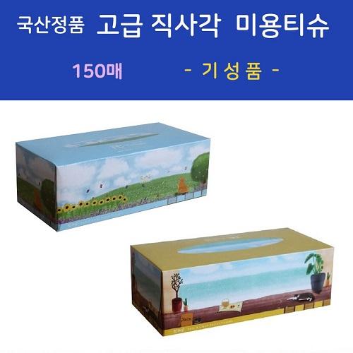 국산정품  고급 직사각 미용티슈 150매 - 기성품