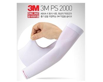 [3M] 프로슬리브2000 쿨토시(PS2000)