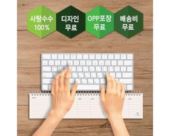 [엘프] 사탕수수 친환경 키보드메모패드 C형