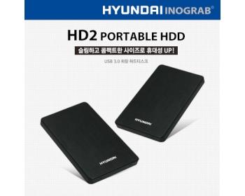 현대 HD2 외장하드 (500GB~2TB)