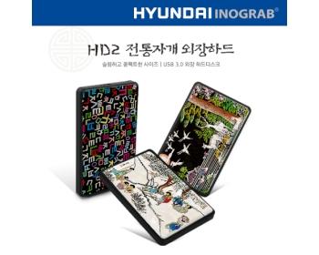 현대 HD2 전통자개 외장하드(500GB~2TB)