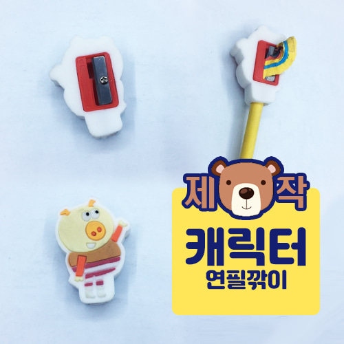 [제작] 캐릭터 연필깍이