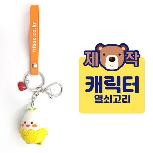 [제작] 캐릭터 열쇠고리 3D + 스트랩 + 메탈펜던트
