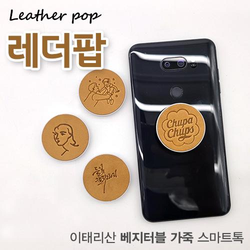 레더팝 - 진베이지