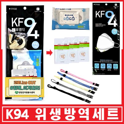 KF94 위생방역세트(4종) [KF94마스크, 손세정티슈, 손소독제, 마스크스트랩]