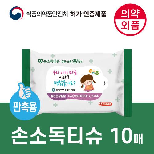 [의약외품] 손소독티슈 10매 40gsm