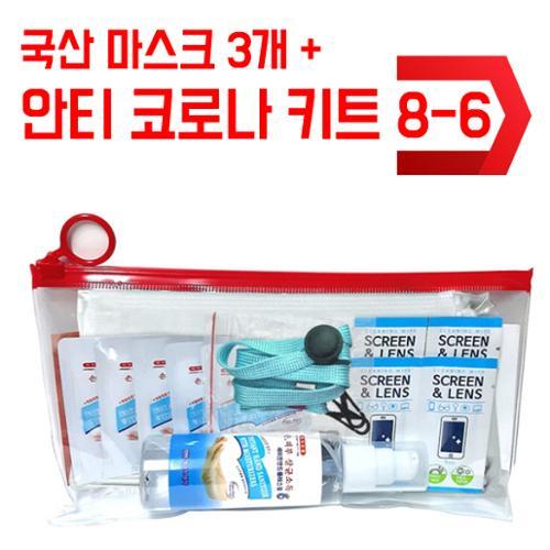국산 마스크 + 안티코로나키트 8-6호