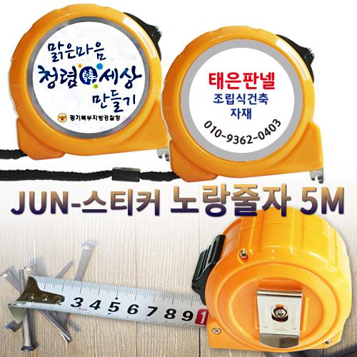JUN - 스티커 노랑줄자 5M