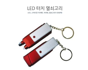 LED 터치 열쇠고리