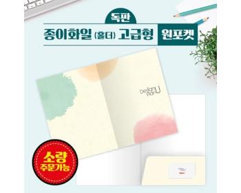 종이화일/홀더[원포켓/고급형/독판]